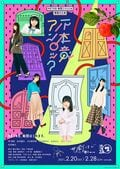 HKT48メンバーが企画・プロデュース・脚本・演出・出演を担当!『HKT48、劇団はじめます。』が開幕!【画像14枚】の画像008