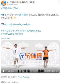 """橋本環奈の""""プルプルバスト""""に釘付け!チョコプラ「TT体操」が流行の予感!?"""