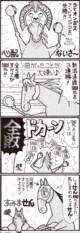 競馬4コマ「馬なりde SHOW」第10回公演