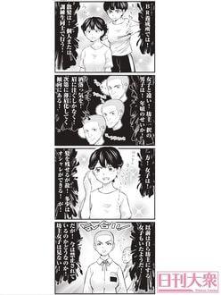4コマ漫画『ボートレース訓練生・美波』こぼれ話「訓練生のお洒落」