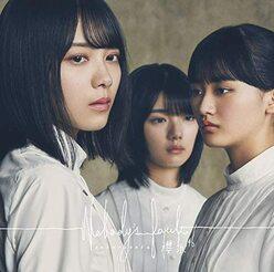 森田ひかる「感受性が強く芸術的な才能を与えられて生まれてきた」櫻坂46を担う存在感【美女の運勢占います!】