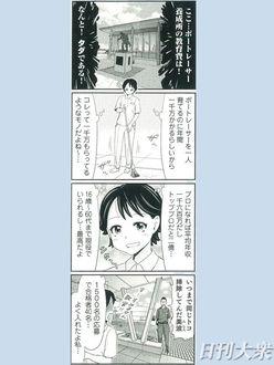 【週刊大衆連動】4コマ漫画『ボートレース訓練生・美波』第3話こぼれ話