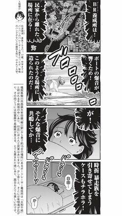4コマ漫画『ボートレース訓練生・美波』こぼれ話「爆音に共鳴して暴走族が」