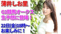 日本一エッチなアナウンサー・薄井しお里がオークスを予想!【22日(金)18時~】