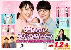 新垣結衣、奇跡の「2021年秋ドラ主演」決定のウラ事情!「TBSの大勝利」
