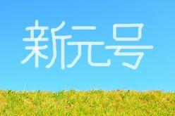 「平成」に続く新元号が決定
