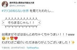 マツコも衝撃!『ラブライブ!』声優・徳井青空が「東大生の人生を変えた!?」