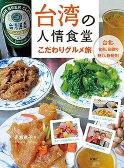 『台湾の人情食堂 こだわりグルメ旅』発売記念! トークイベントを開催