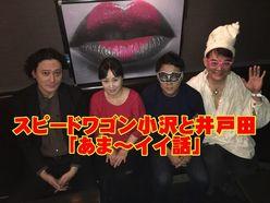 スピードワゴン小沢と井戸田「あま~イイ話」