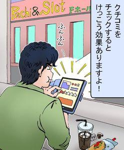 パチンコ&パチスロ「ネットのクチコミサイト」が使えるワケ【ギャンブルライター浜田正則コラム】