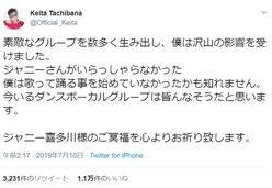 w-inds.橘慶太、DA PUMPメンバー、ジャニーさんに追悼のメッセージ