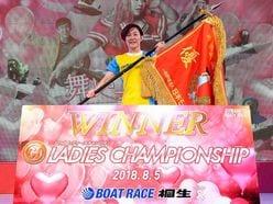 山川美由紀が真夏の女王に! 桐生G1レディースチャンピオンで舟券奪取