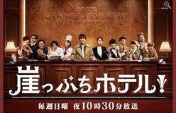 """『崖っぷちホテル!』、スッポンの""""すぽ太郎""""に大反響!"""