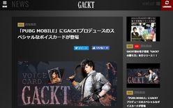 GACKTが『PUBG MOBILE』のキャラクター化した姿に「なんか違和感」