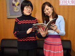 光浦靖子「まるで『めちゃイケ』みたい」麻美ゆまのあなたに会いたい!〔中編〕