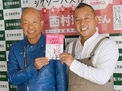 バイきんぐ・西村のエッセイ本出版イベントに相方・小峠が登場「誰が買うんだよこんな本!」【爆笑動画付き】