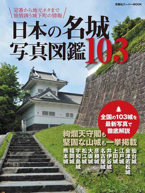 江戸城も見学可能!? ゴールデンウィークに行きたい「日本の名城」の画像002