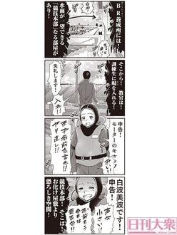 (週刊大衆連動)4コマ漫画『ボートレース訓練生・美波』第26話こぼれ話