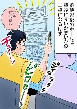 参院選「地元パチンコホール」との意外な関係【ギャンブルライター・浜田正則コラム】