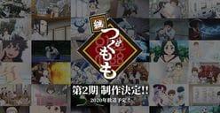 お色気マシマシに「どうなってしまうのか...」 アニメ『つぐもも』第2期に期待!