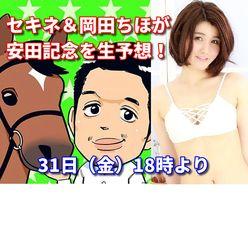 安田記念をミスFLASH2018ファイナリストとセキネ記者が大予想! 31日(金)18時~