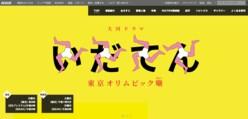 たけし、クドカン、勘九郎…『いだてん』大惨敗の「戦犯」は誰!?