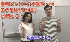 超豪華メンバーの天皇賞をセキネ記者とミス東スポが予想!【25日(金)19時~】