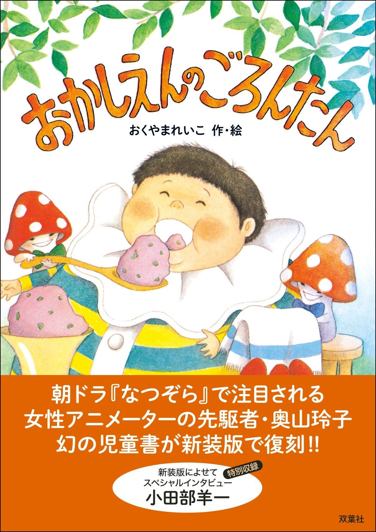 39年ぶりに復刊された奥山玲子さんの児童書『おかしえんのごろんたん』