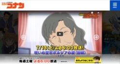 『名探偵コナン』緊迫場面にツッコミ続出! 千葉刑事の走り方が「女の子走り」と話題