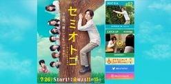 "Hey!Say!JUMP・山田涼介『セミオトコ』のセリフで""キュン死に""続出!?"