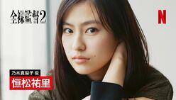 『全裸監督』とNHK朝ドラ『おかえりモネ』かけ持ち!NHKの「フルオープン」OK前例