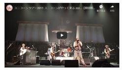 奥田民生が幻の名曲『Maybe Blue』を「一切ふざけず」ガチ熱唱!