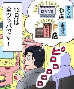 12月はパチンコ大放出月、本命は『AKB48誇りの丘』!【ギャンブルライター浜田正則コラム】