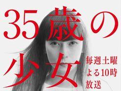 すべて怖い『35歳の少女』鈴木保奈美、本格演技派として再ブレイクか