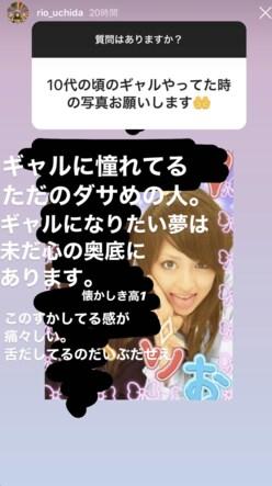 """内田理央「だいぶだせえ」""""舌だしJK時代""""のお宝プリクラ公開!!"""