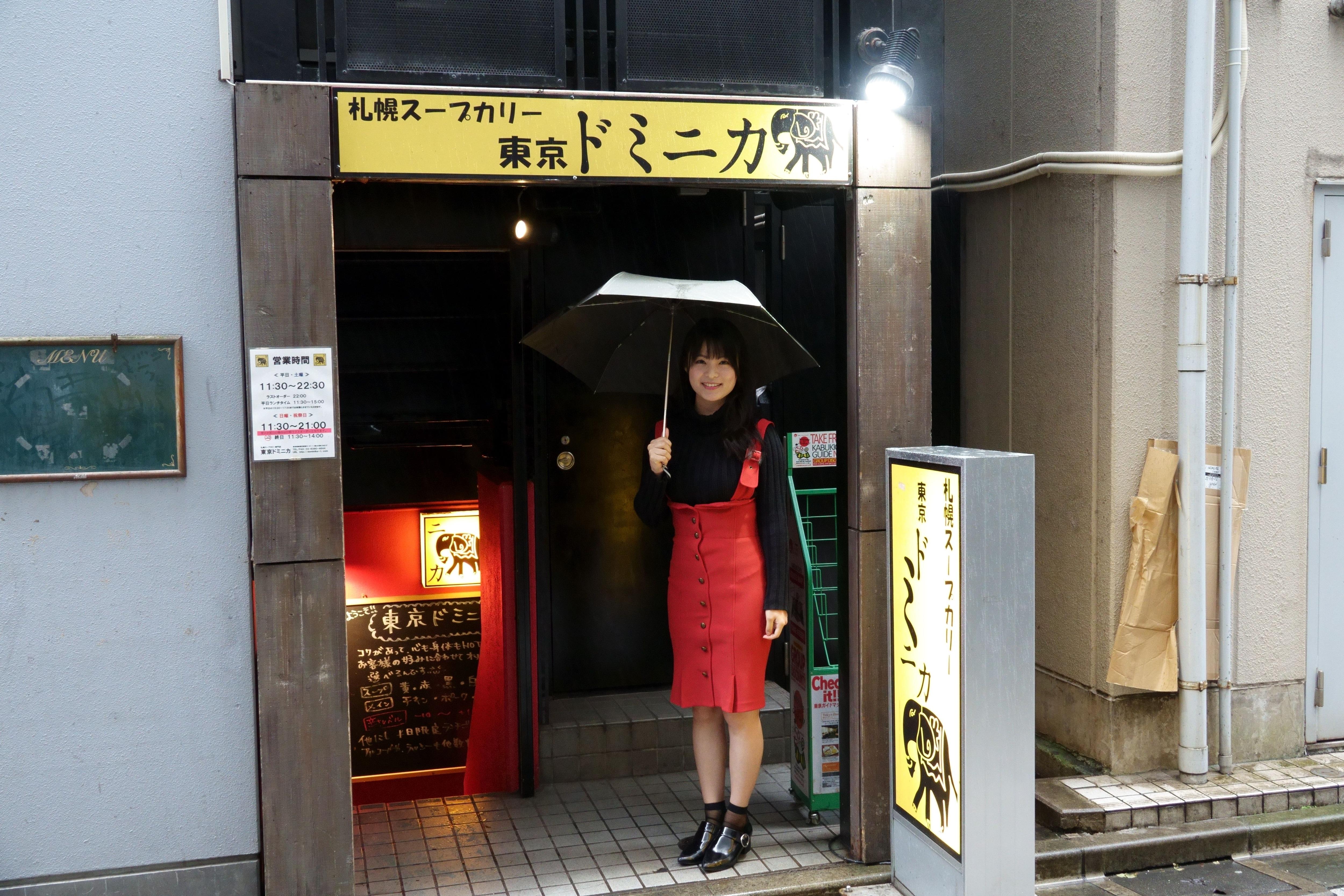 東京ひとりメシ「星名美津紀&東京ドミニカ」スープカレー編の画像001