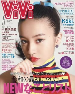 Koki,『ViVi』初表紙でデコ出しポニテを披露も、河北麻友子ファンは複雑な心境?