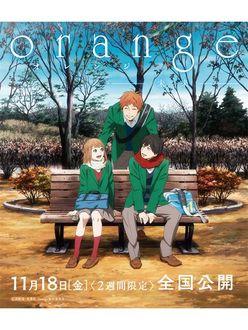 大人気コミック『orange』ついに映画化! 11月18日から全国公開
