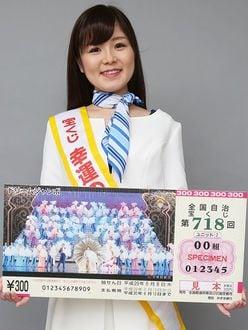 ドリームジャンボ宝くじ「注目の好運売り場」大公開!