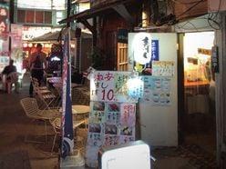 寿司1貫10円!? 激ウマ安「名前のない寿司屋」でせんべろ飲み