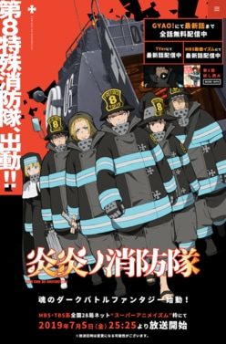 アニメ『炎炎ノ消防隊』 須田景凪ED曲が話題「鬼のようにリピートしてる」