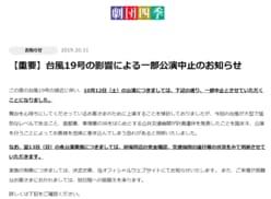 劇団四季、台風19号で一部公演中止を発表「びっくり」「非常事態」とファン騒然