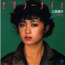 """三原順子、""""ヘア写真""""をリリースした唯一の国会議員"""
