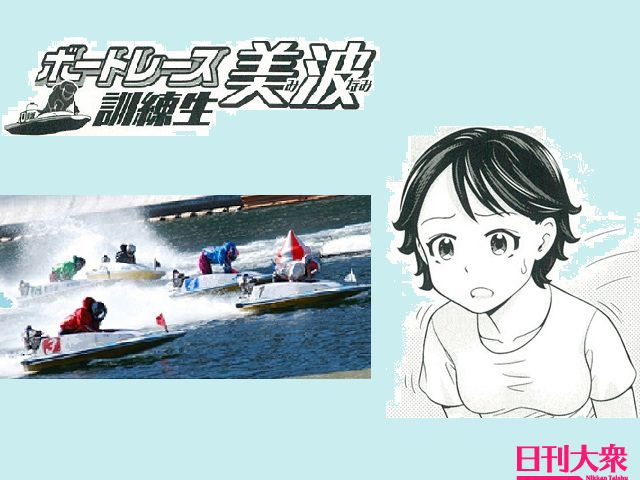 【週刊大衆連動】4コマ漫画『ボートレース訓練生・美波』