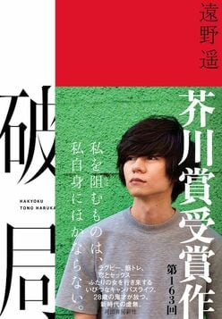 BUCK-TICK櫻井敦司の息子は芥川賞作家!「受け継がれた才能」4人