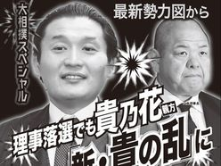 理事落選でも貴乃花親方「新・貴の乱」に秘策あり!(週刊大衆2月26日号)