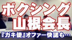 ボクシング山根会長『ガキ使』オファー快諾も、ブラックアンガールズ結成ならず!