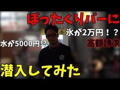 YouTuber「対ぼったくりバトル」【人気格闘家、朝倉未来編】
