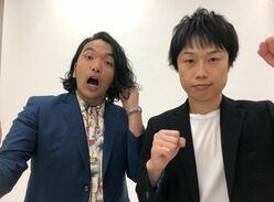 見取り図「4月殴り込み上京」!!テレビマンが太鼓判で「CKCSM時代」へ!