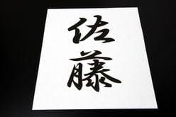 """""""佐藤妃星""""って読める? AKB48は難読名の宝庫だった!?"""
